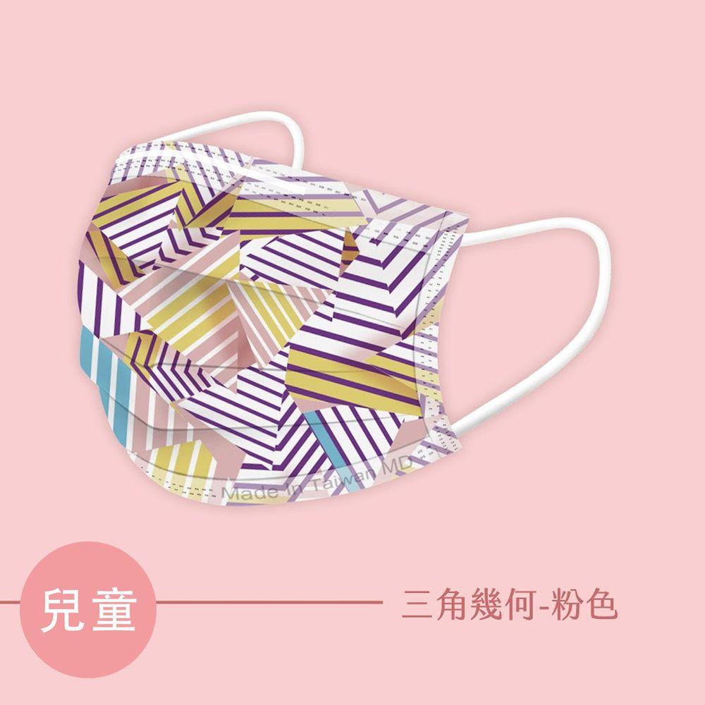STYLEi 史戴利 - 拼貼幾何系列-MIT&MD雙鋼印兒童口罩-三角粉-30入/盒