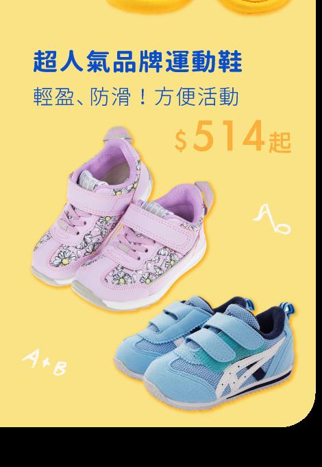 https://mamilove.com.tw/market/category/shoes?p=shoes-socks