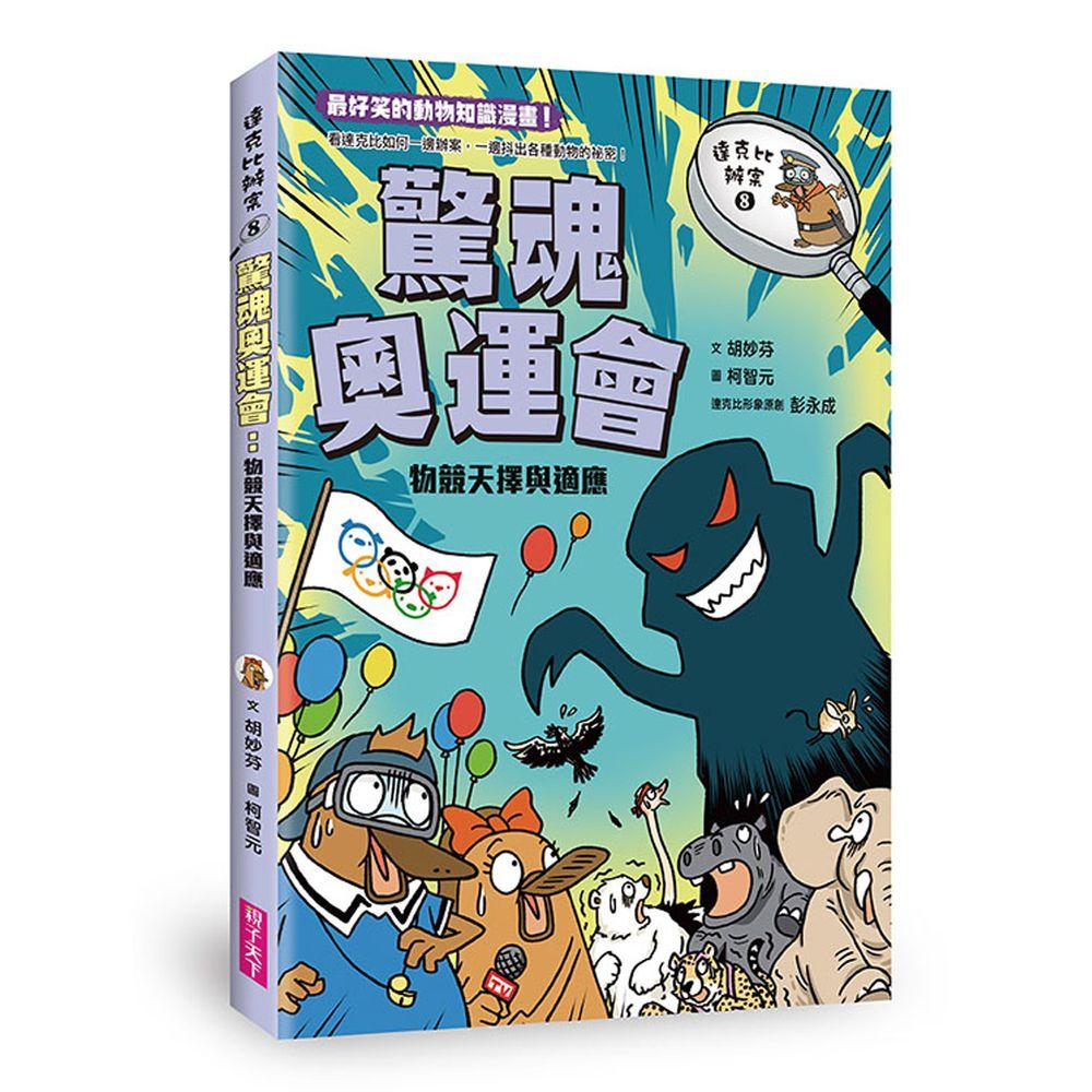 達克比辦案【最好笑動物知識漫畫★】-8:驚魂奧運會 物競天擇與適應