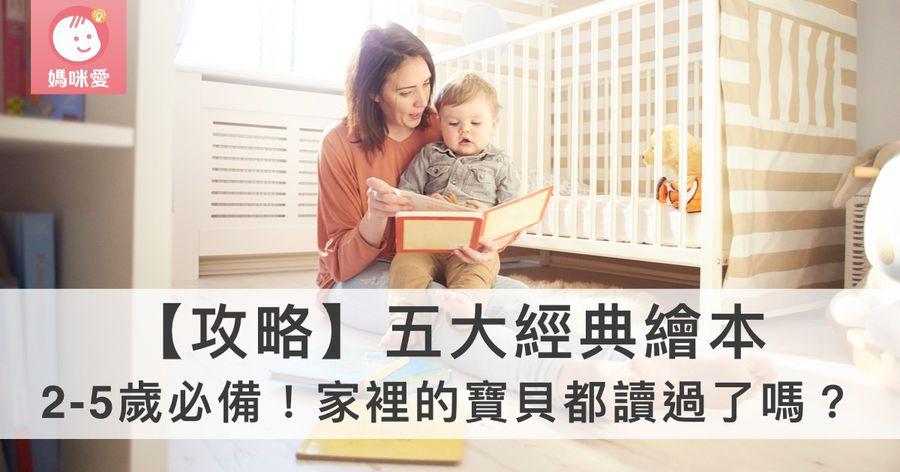 【攻略】五大經典繪本推薦,2-5歲必備童書!家裡的寶貝都讀過了嗎?