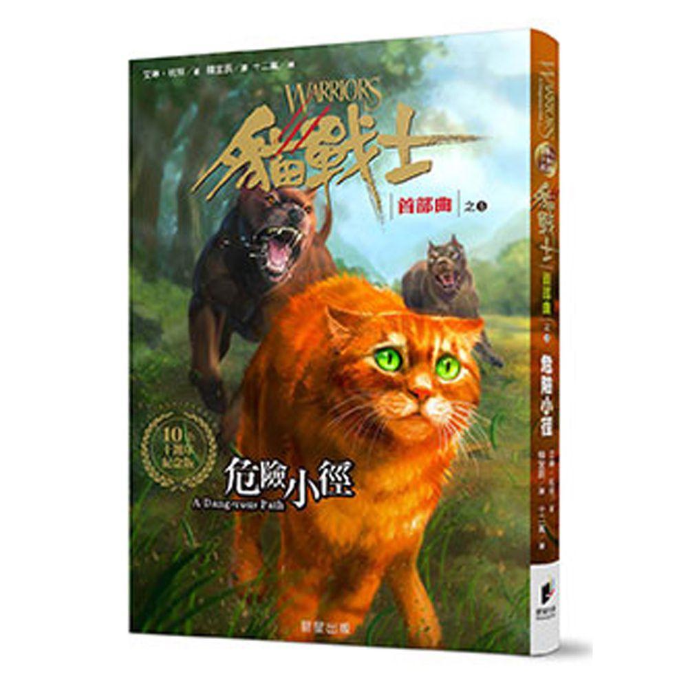 貓戰士十週年紀念版-首部曲之五:危險小徑-全球銷售3000萬本◆美國亞馬遜五星