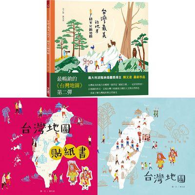 【愛台灣套書】台灣地圖+貼紙書+台灣最美的地方:國家公園地圖