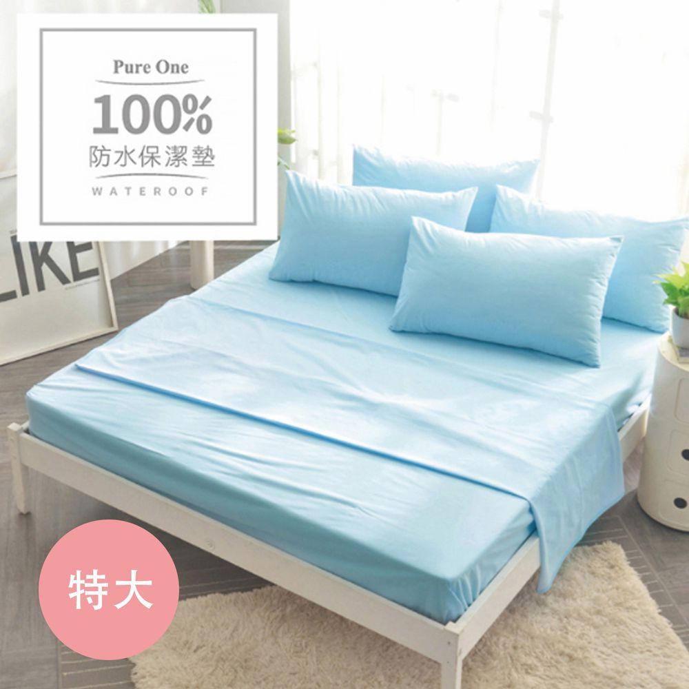 PureOne - 100%防水 床包式保潔墊-水漾藍-特大床包保潔墊