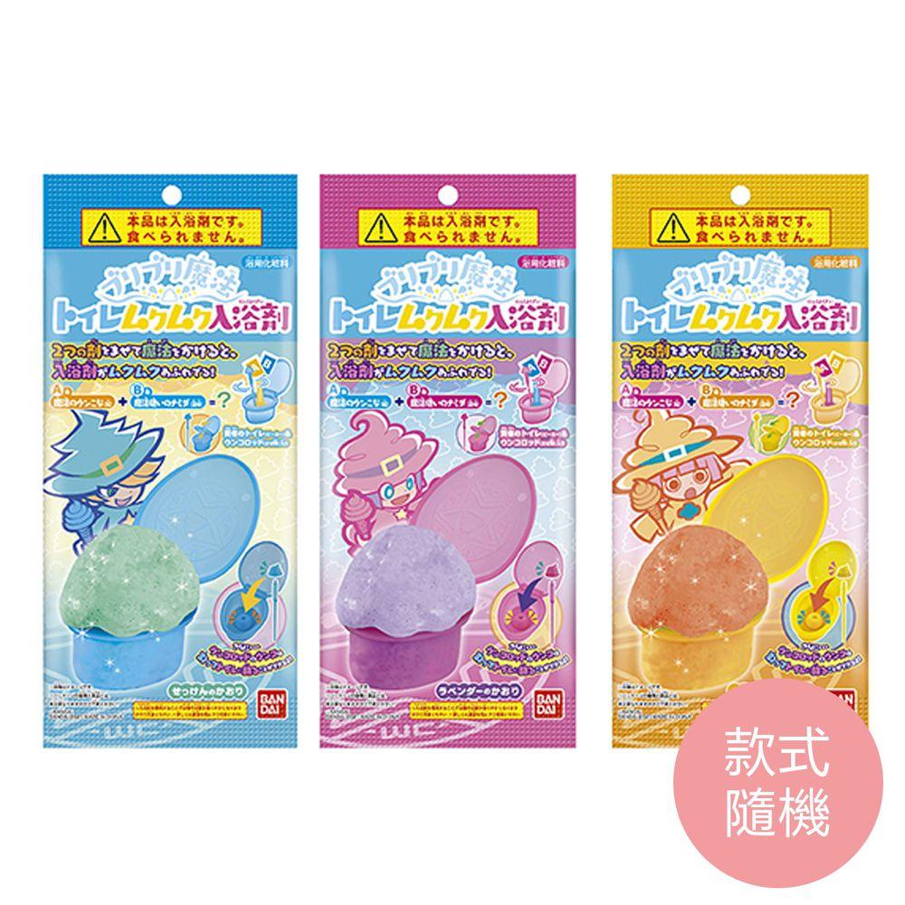 日本 BANDAI - 魔法馬桶發泡入浴劑(三款隨機出貨)-78g