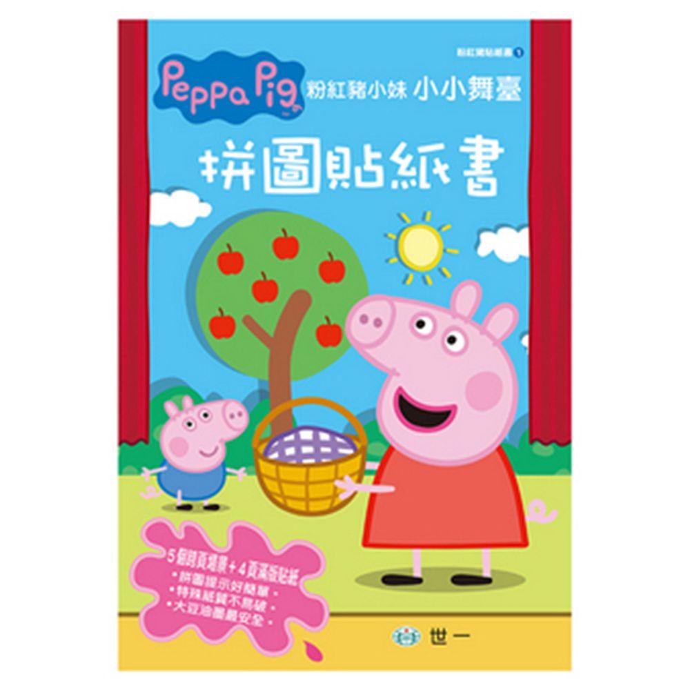 世一文化 - 粉紅豬小妹小小舞台拼圖貼紙書
