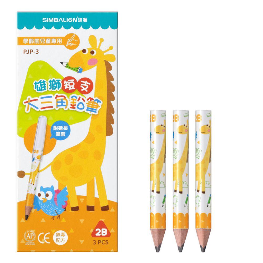 雄獅 SIMBALION - 雄獅短支大三角鉛筆-學齡前兒童專用-3支+1支延長筆套