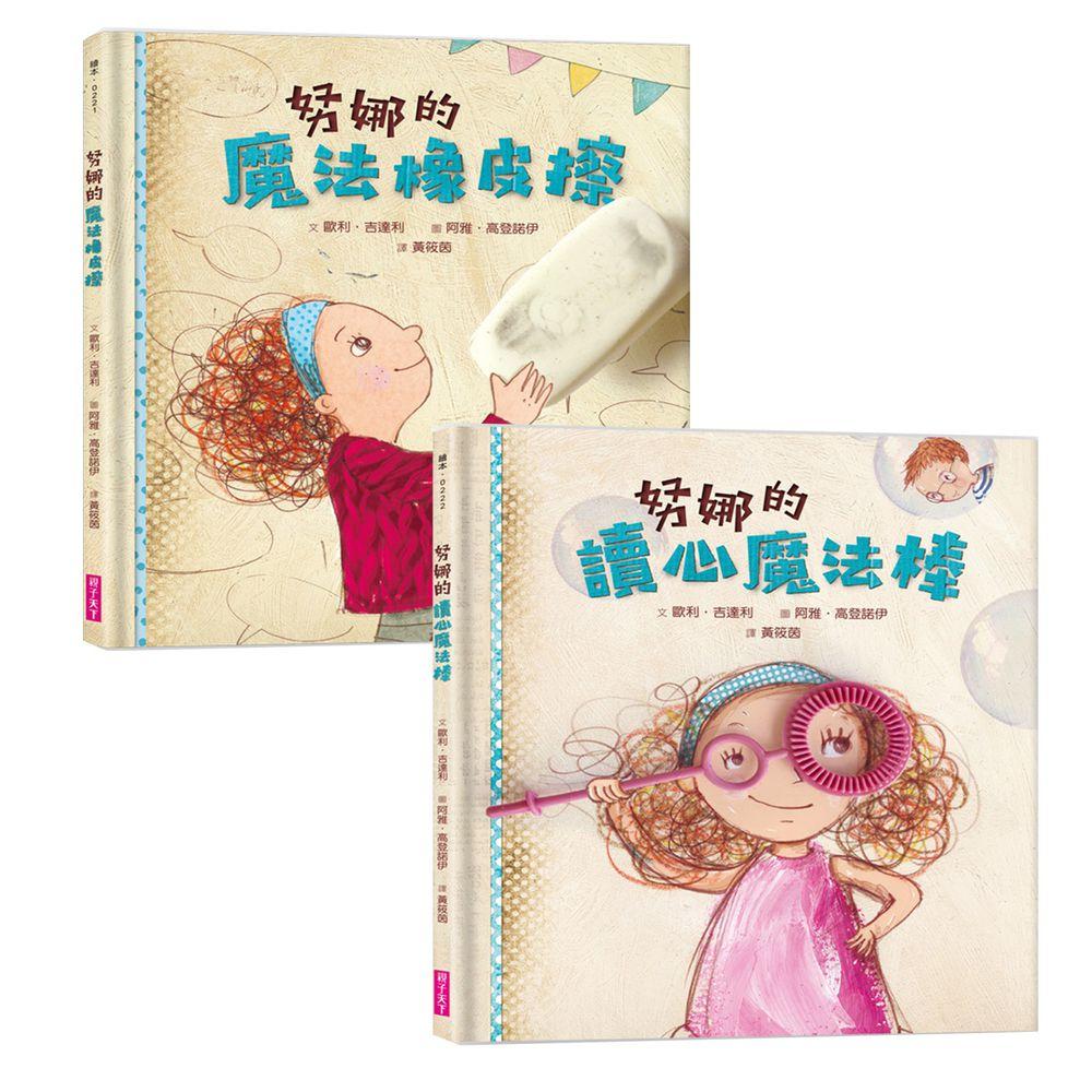親子天下 - 兒童情緒繪本《努娜的讀心魔法棒》+《努娜的魔法橡皮擦》套書