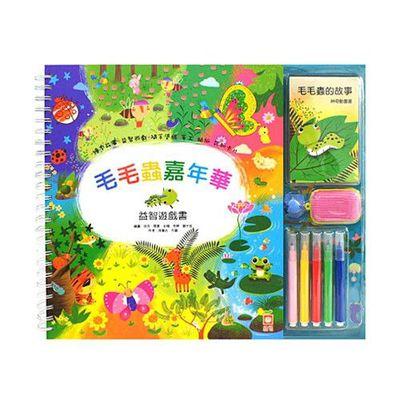 毛毛蟲嘉年華益智遊戲書