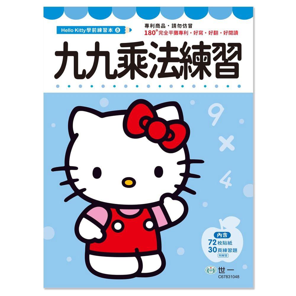 Hello Kitty 九九乘法練習本