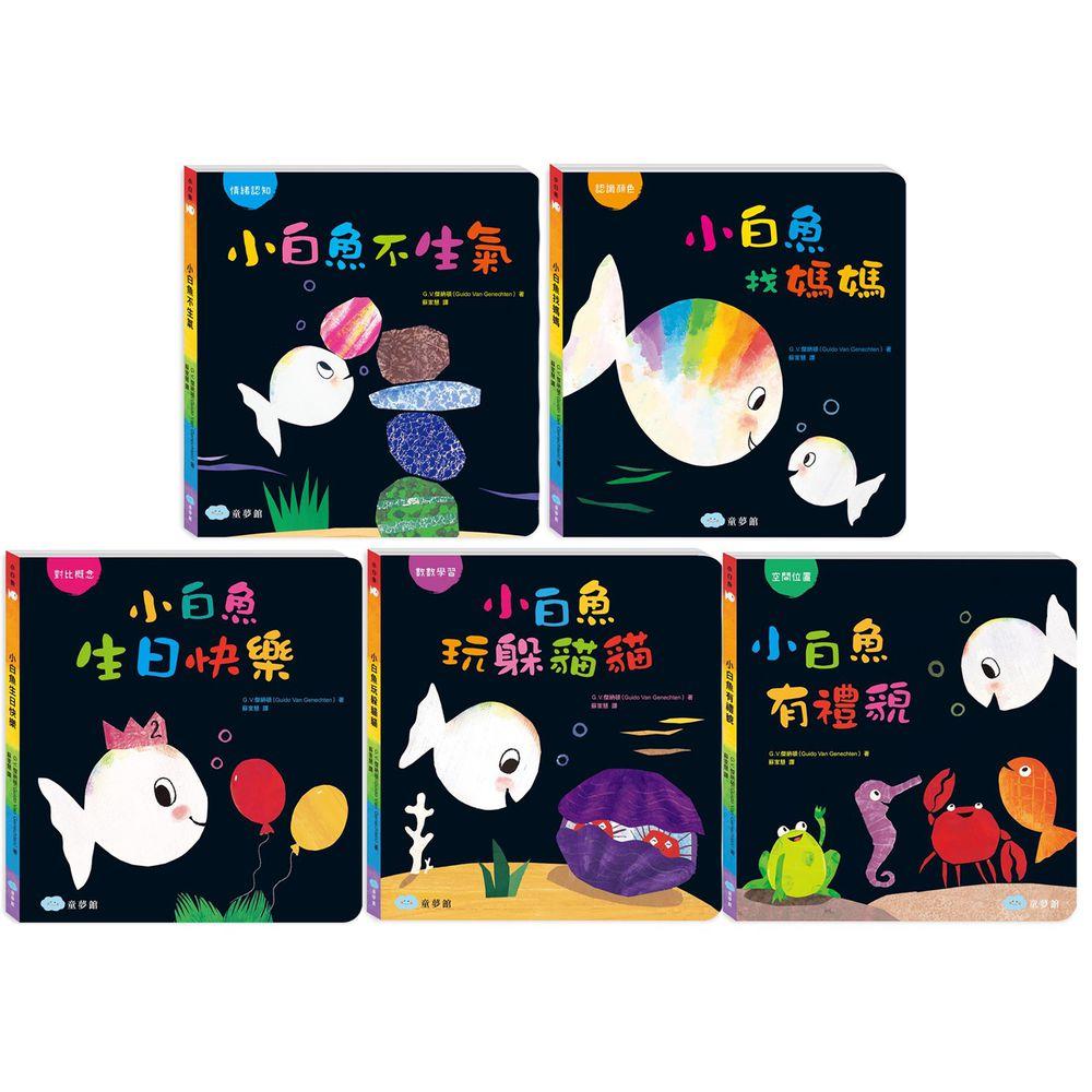 双美生活文創 - 【合購組】小白魚厚紙書系列
