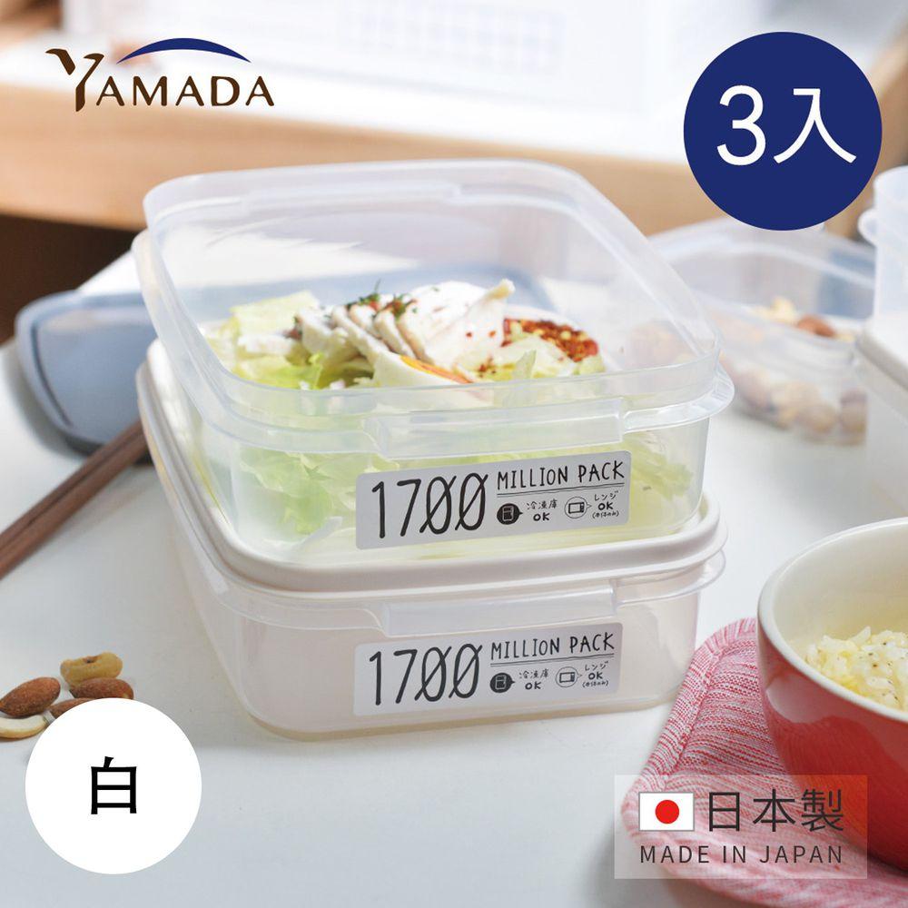 日本山田YAMADA - 日製冰箱冷凍冷藏保鮮收納盒(可微波)-1700ml-3入-白