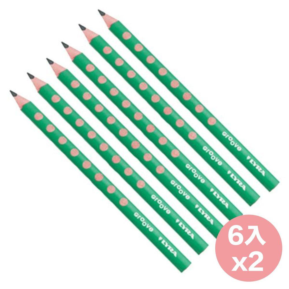 德國LYRA - Groove三角洞洞鉛筆6入 x2組合購(湖水綠)-5~7歲