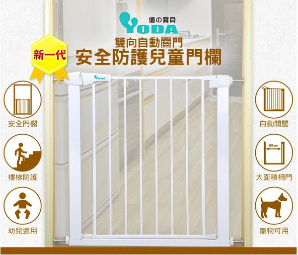 YODA 雙向自動關門安全防護兒童門欄