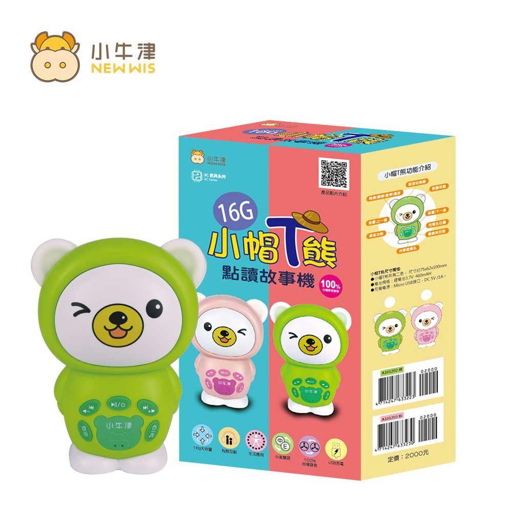 (加購)16G小帽T熊點讀機-青草綠