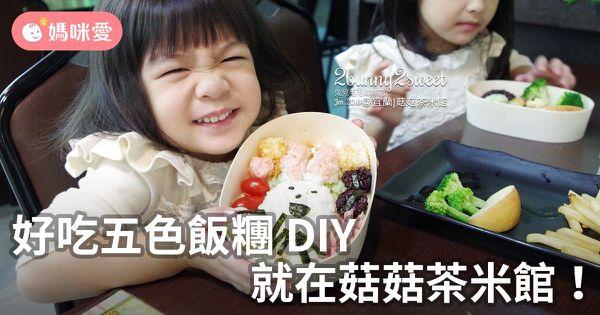 [親子旅遊。宜蘭] 好吃五色飯糰DIY,就在菇菇茶米館!