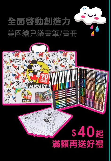 https://mamilove.com.tw/market/category/event/crayola-brand