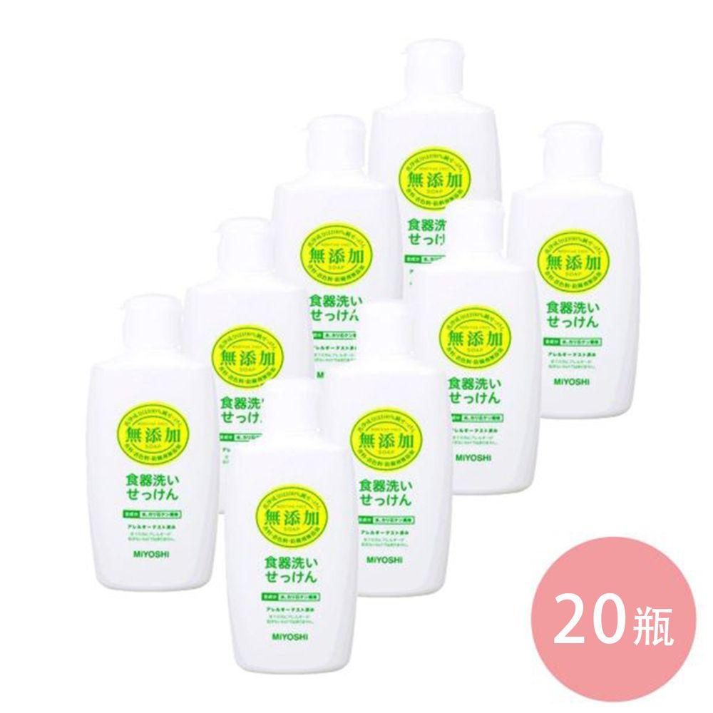 日本 MIYOSHI 無添加 - 餐具清潔液-【箱購】瓶裝-370ml*20