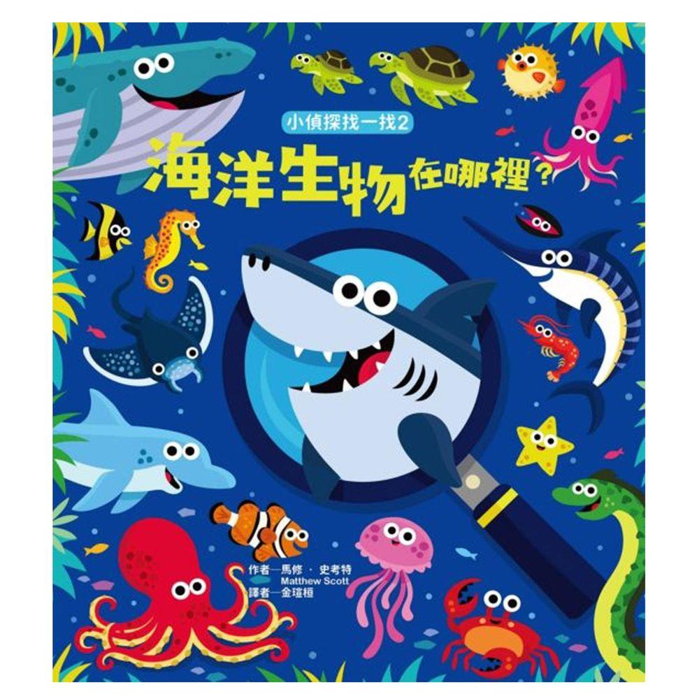 小偵探找一找-2:海洋生物在哪裡?