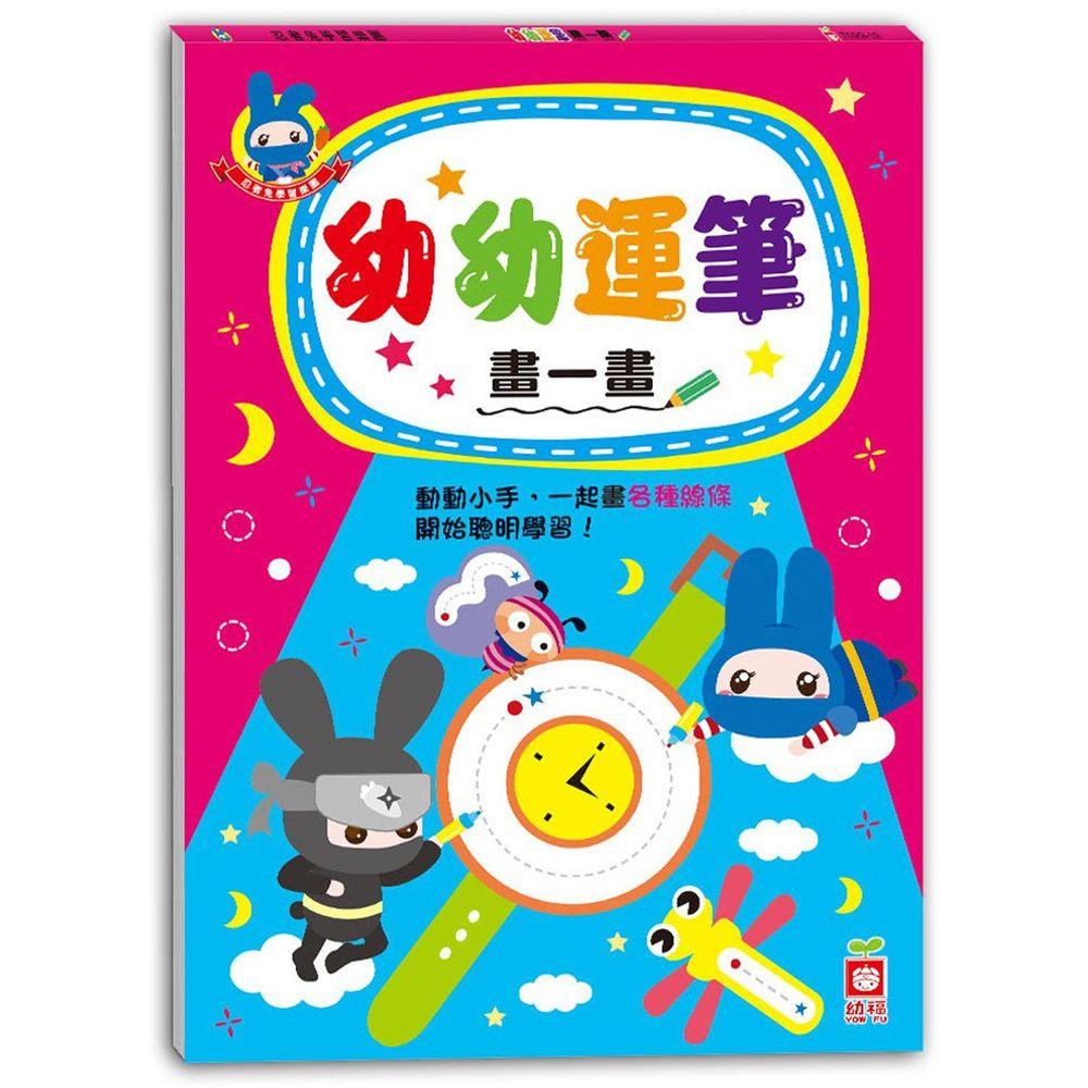 忍者兔學習樂園:幼幼運筆畫一畫