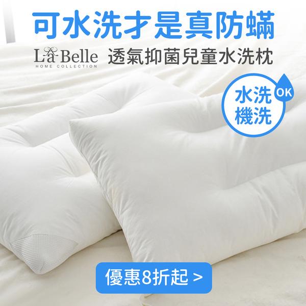 超速乾☀格蕾 抑菌兒童水洗枕|機洗棉花不跑位❤