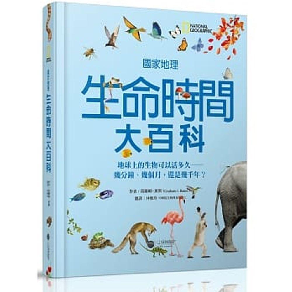 國家地理生命時間大百科:地球上的生物可以活多久--幾分鐘、幾個月,還是幾千年? (精裝 / 160頁  /全彩印刷)