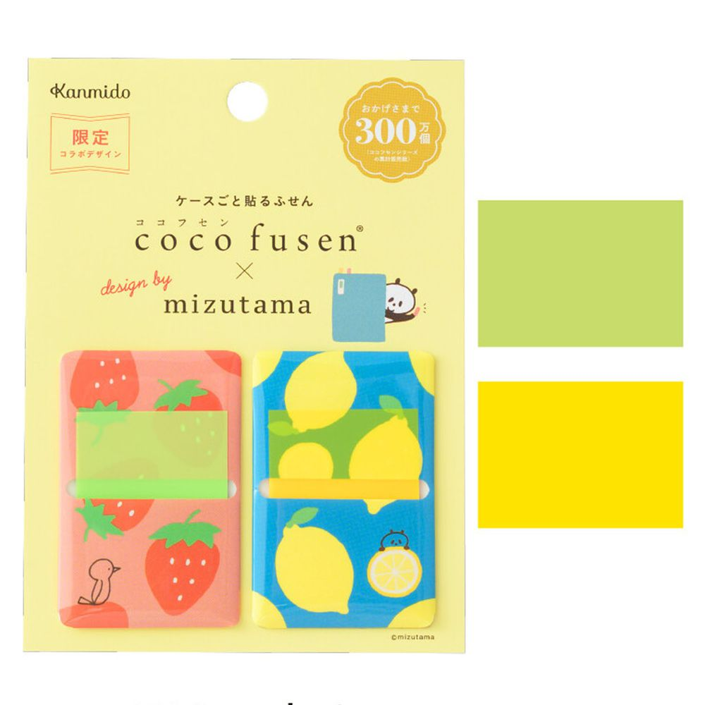 日本文具 Kanmido - 手帳專用卡片式便簽/便利貼-聯名限定-檸檬草莓-雙色各30枚(L)