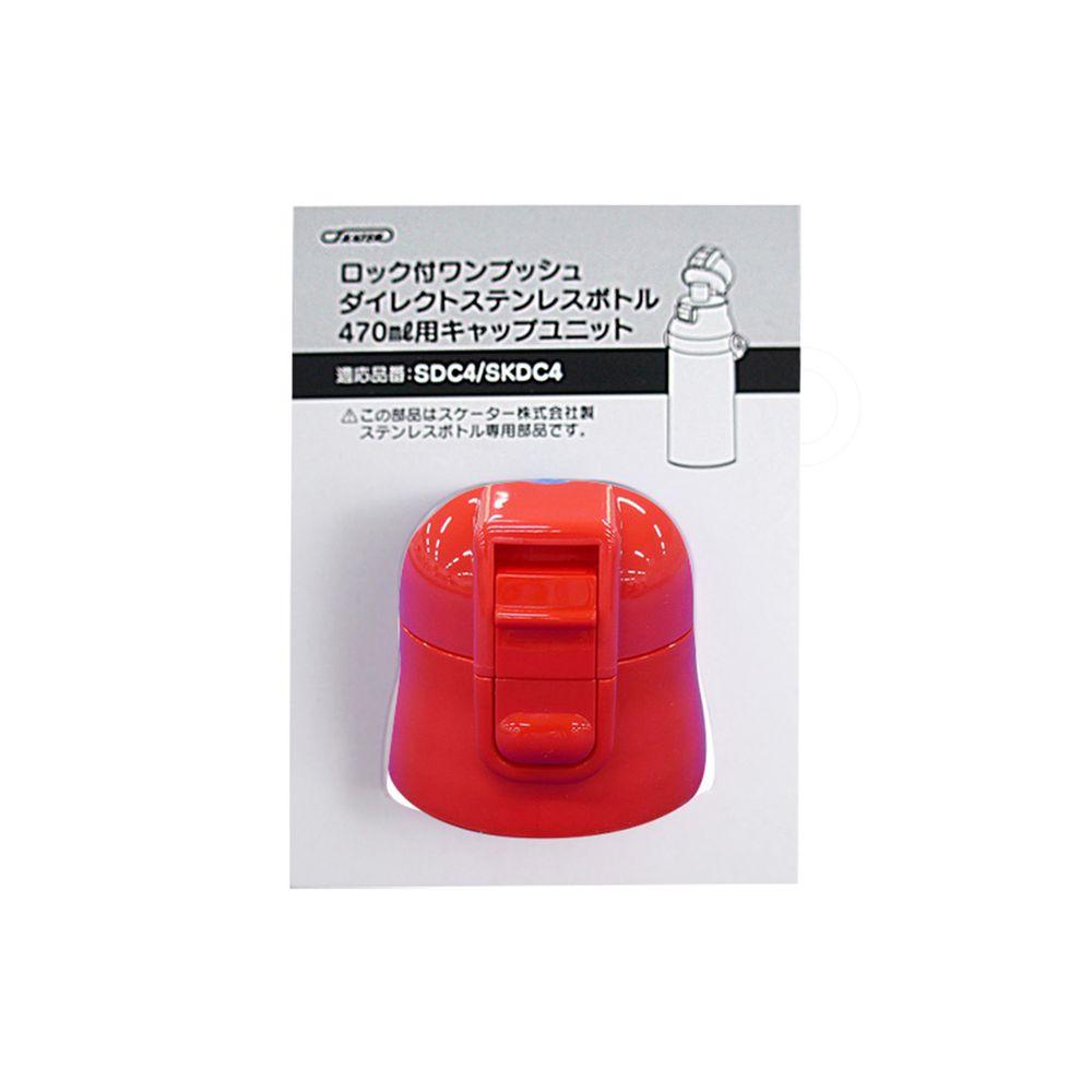 日本 SKATER - 兒童不鏽鋼直飲保溫水壺(470ml)-上蓋組含墊圈(紅)