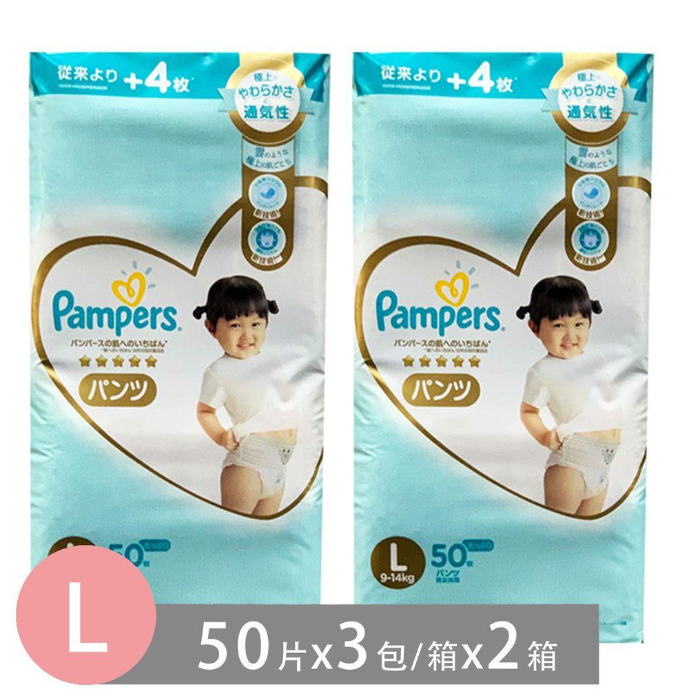 Pampers 幫寶適 - 日本境內五星增量版幫寶適尿布-褲型 (L [9-14kg])-50片x3包/箱*2箱(日本原廠公司貨 平行輸入)