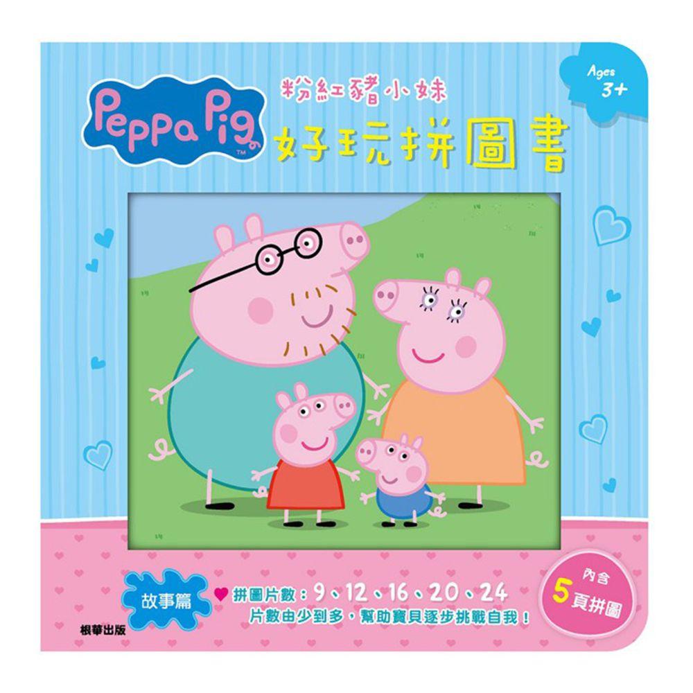 好玩拼圖書-粉紅豬小妹 ─故事篇