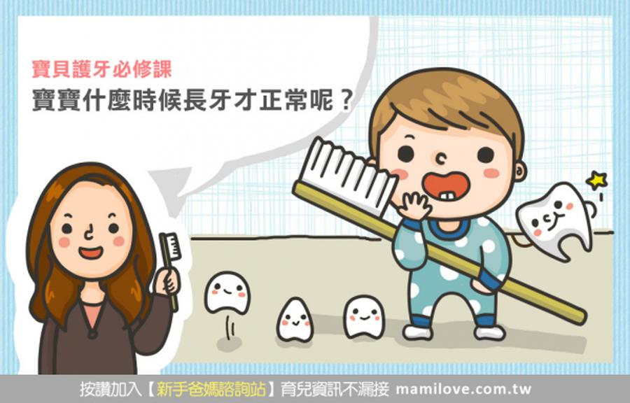 寶寶什麼時候長牙才正常呢?