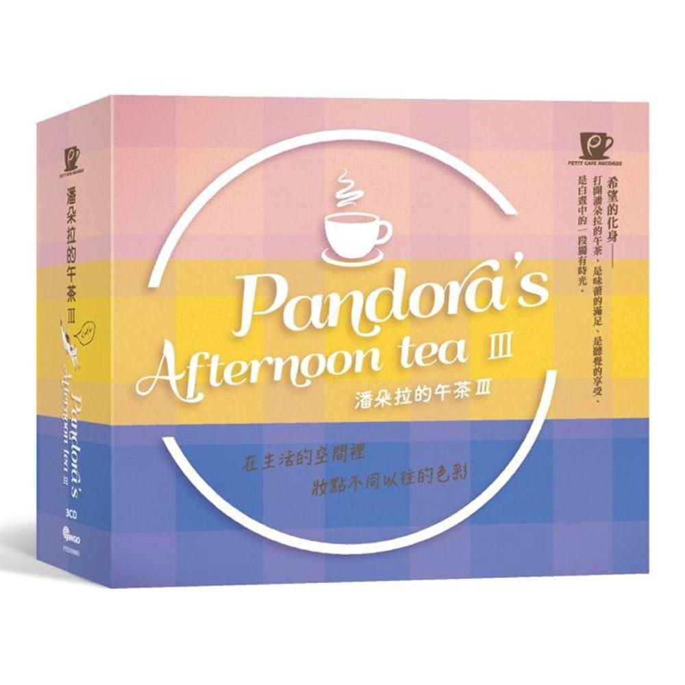 金革唱片 Jingo Records - 潘朵拉的午茶 III ( 限量版 3CD +贈 精美陶瓷吸水杯墊 )