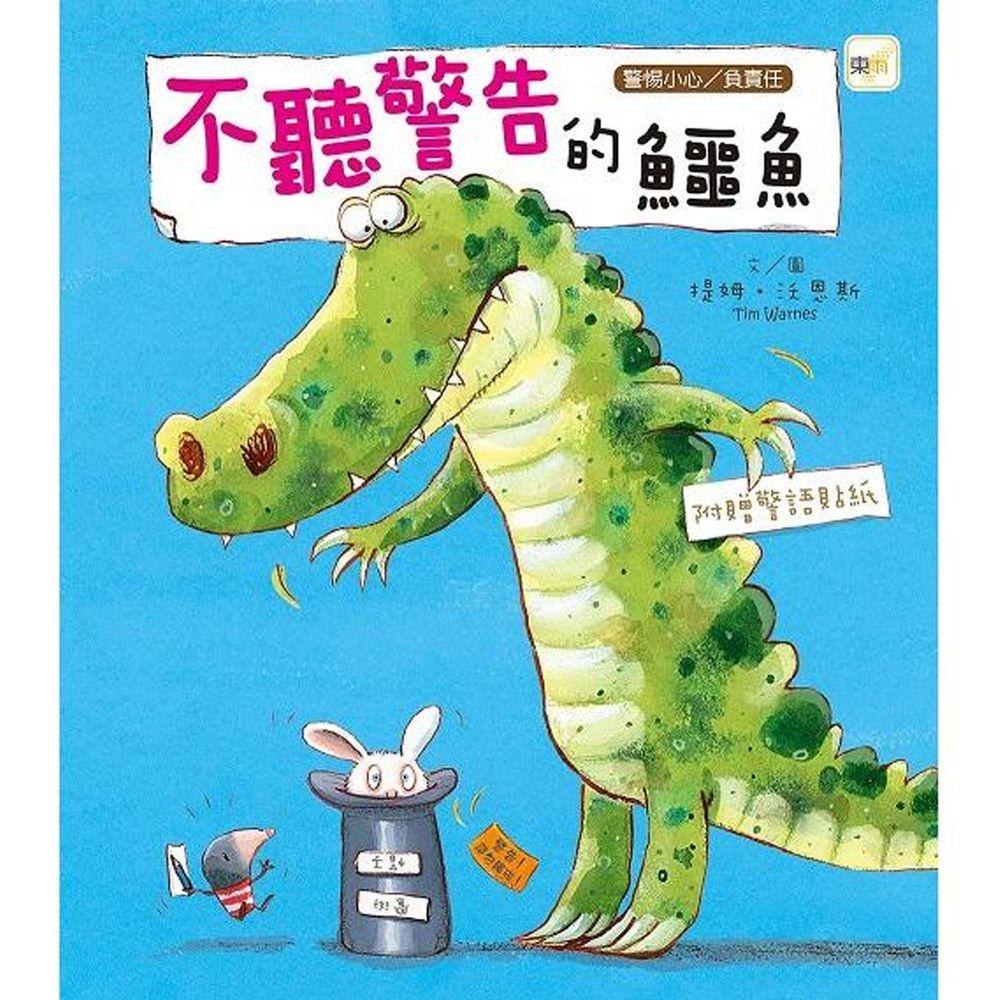 不聽警告的鱷魚(品格教育繪本:警惕小心/負責任)