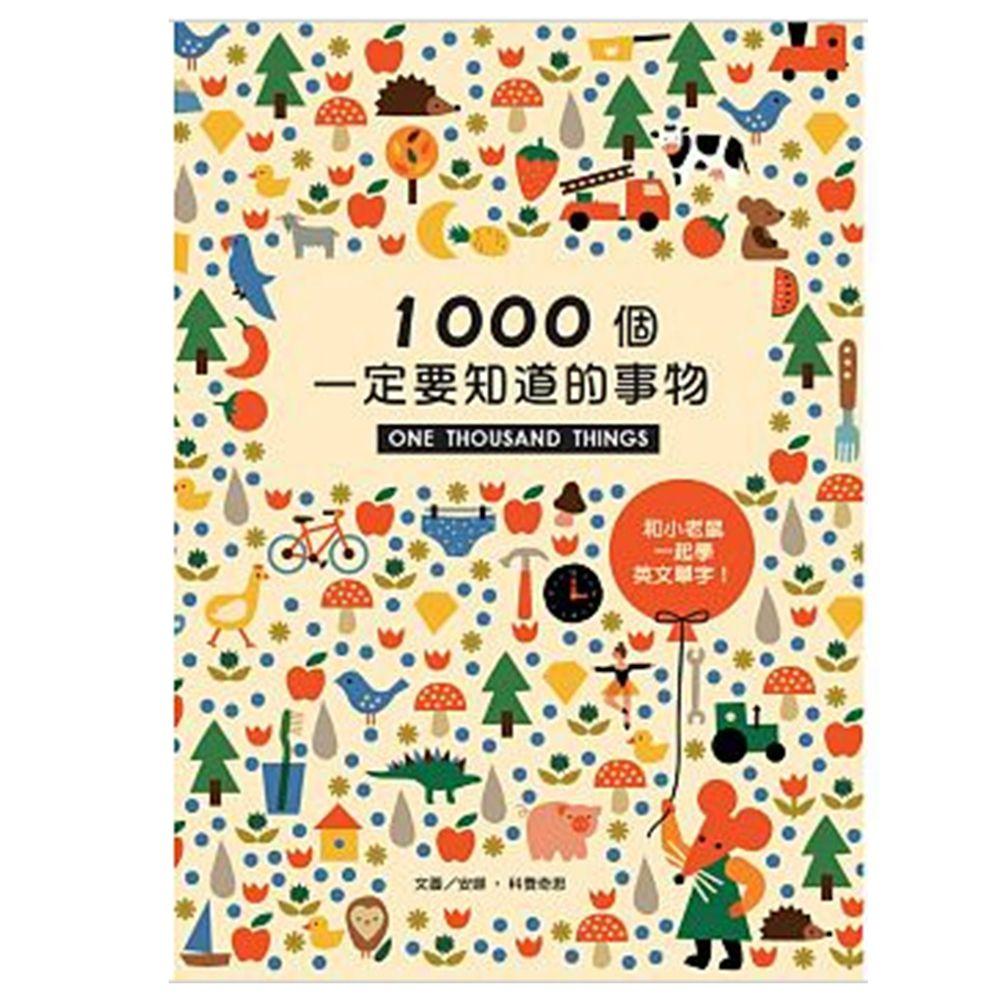 1000個一定要知道的事物-精裝