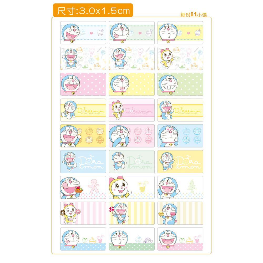 吉祥刻印 - 哆啦A夢-甜蜜點心 燙熨貼-1.5x3.0公分(每份81小張)