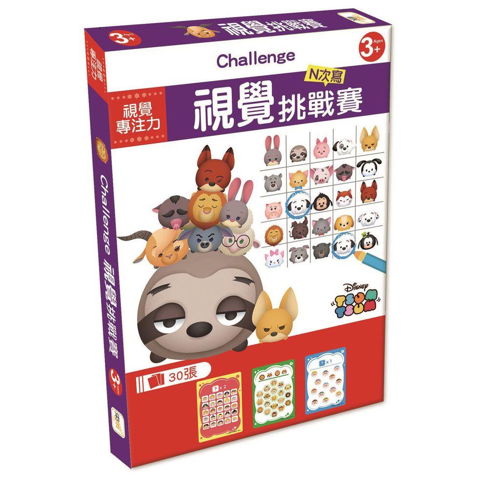 東雨文化 - 視覺專注力:視覺挑戰賽 (N次寫)-3歲以上