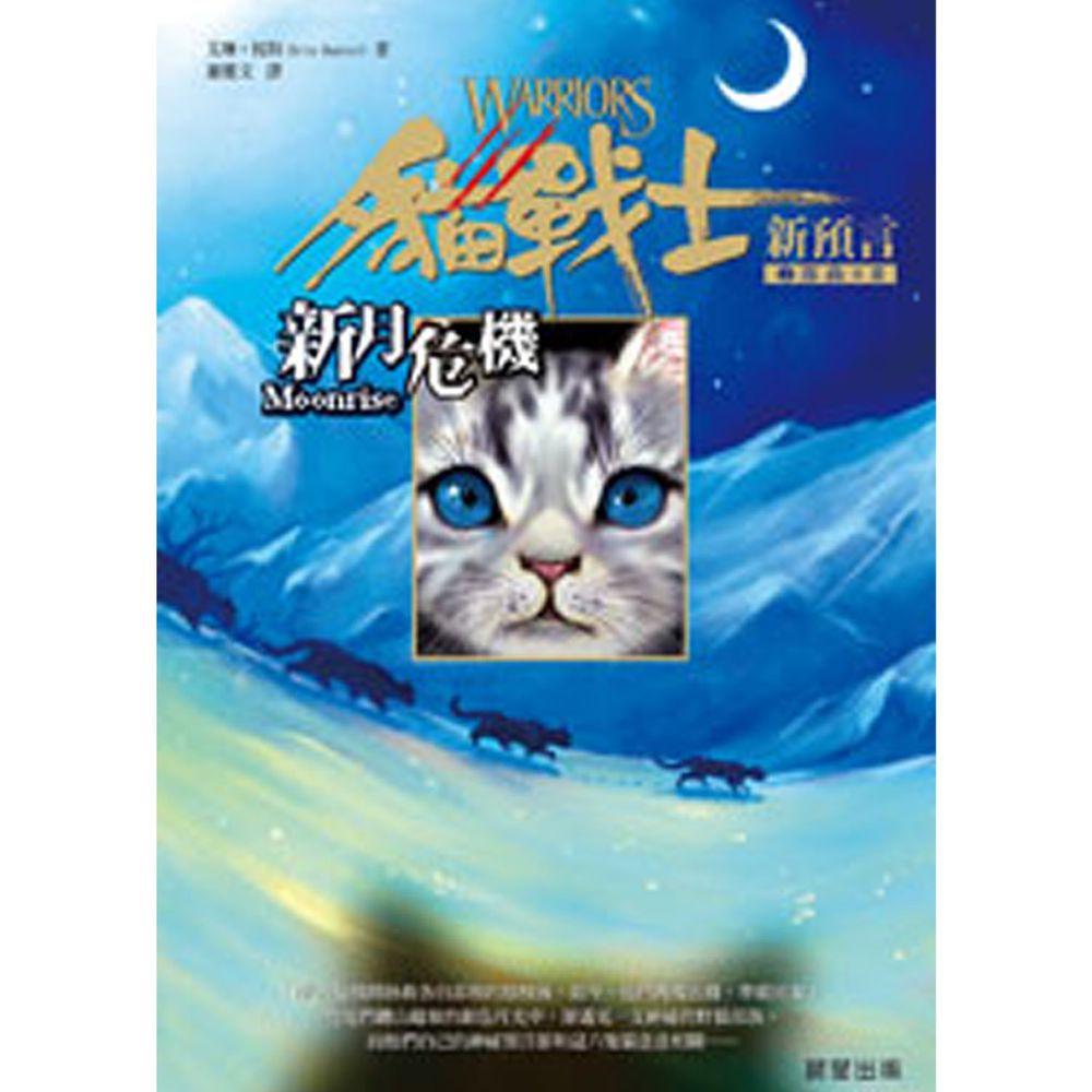 貓戰士暢銷紀念版-二部曲新預言之二-新月危機-全球銷售3000萬本◆美國亞馬遜五星