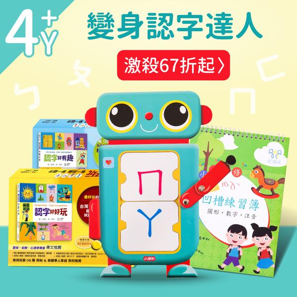 熱銷認字好物TOP3《認字好好玩》《拼音機器人》《筆順凹槽練習本》
