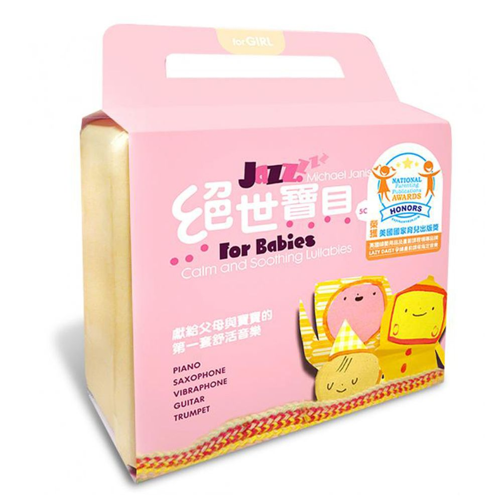 金革唱片 Jingo Records - 絕世寶貝5CD -給 兒童 全球 第一套 為兒童量身訂製 爵士小品