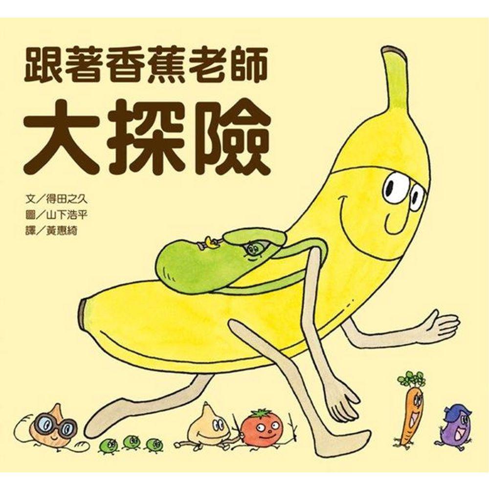 跟著香蕉老師大探險