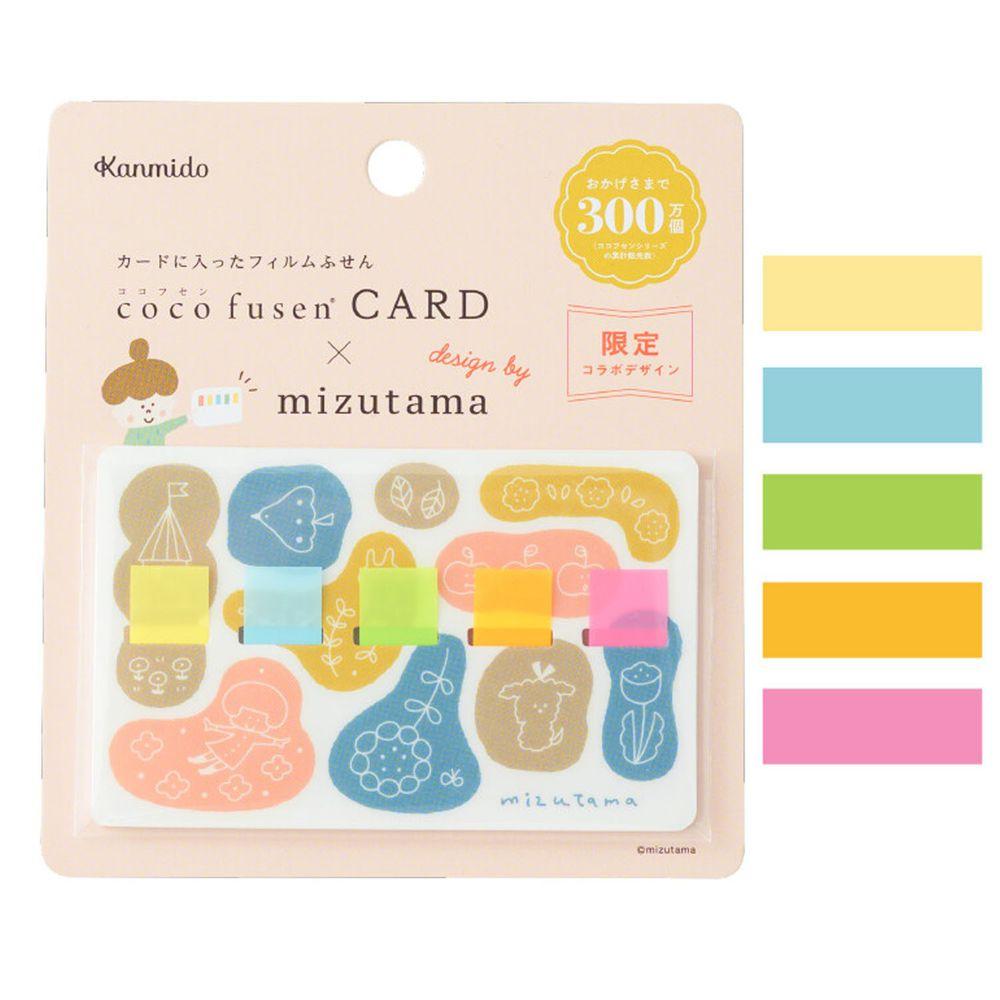日本文具 Kanmido - 手帳專用卡片式便簽/便利貼-聯名限定-夢境-五色各21枚(M)