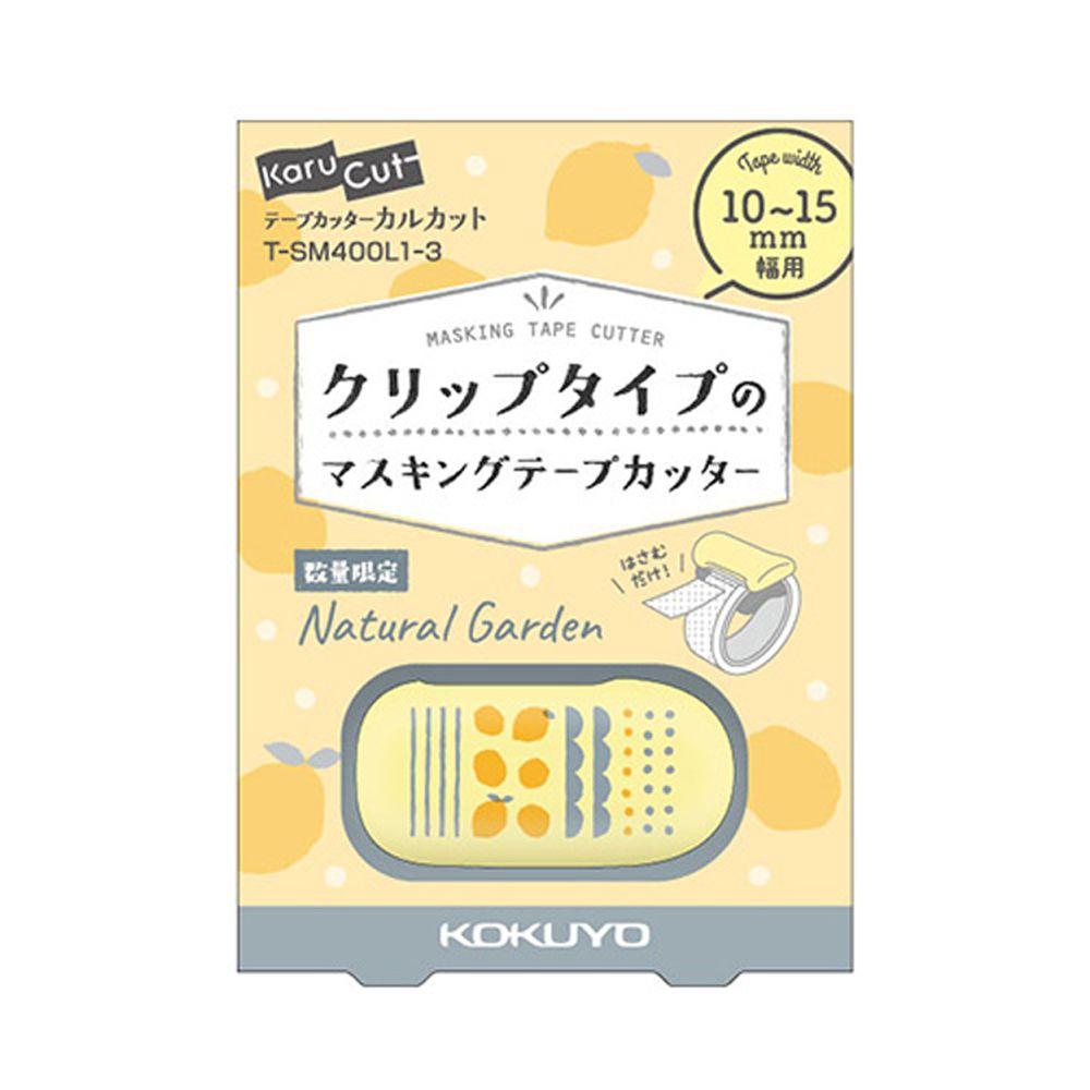 日本文具代購 - KOKUYO 紙膠帶切割器限定款-檸檬蘇打-(10-15mm)