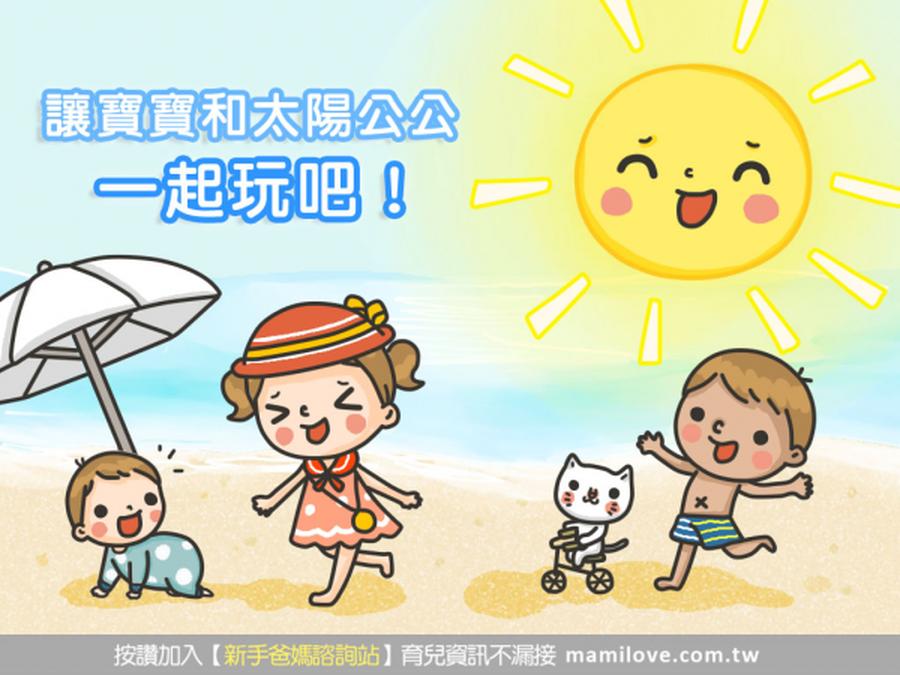 讓寶寶和太陽公公一起玩吧!