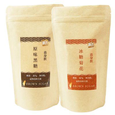 甜心小包組-原味黑糖(小)+冰糖菊花-(小)-280g/包