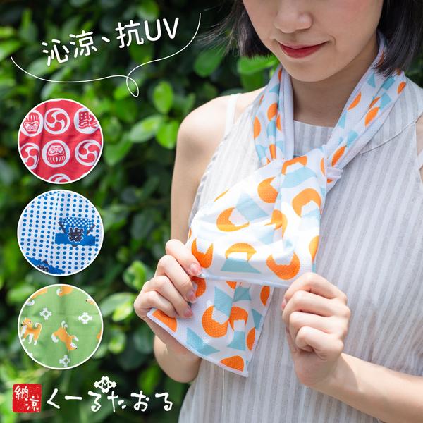 一甩即涼!日本抗 UV 水涼感巾