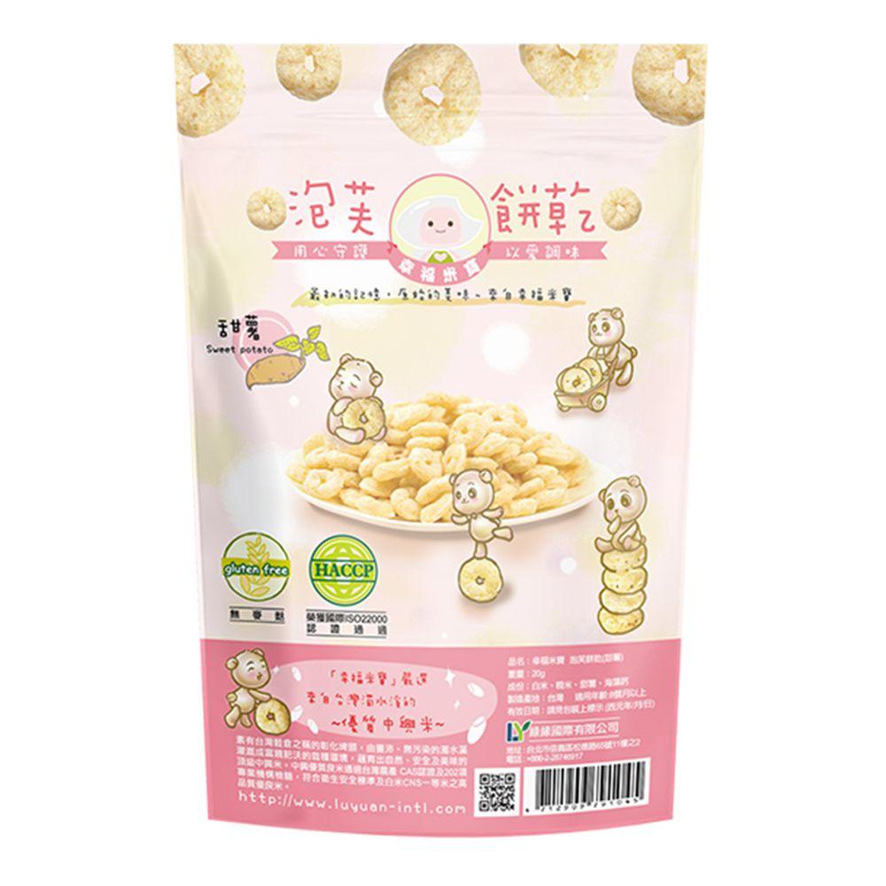 Naturmi幸福米寶 - 泡芙餅乾(8個月以上)-甜薯-20g/包