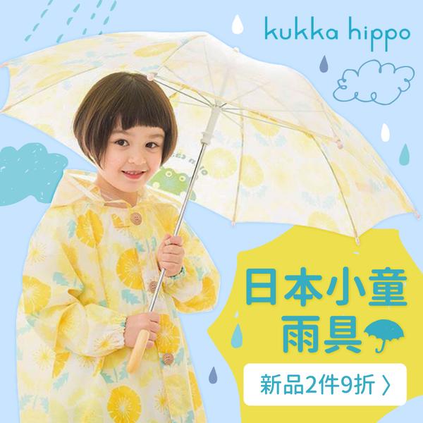 【不含塑化劑】日本超人氣 kukka hippo 小童雨具~