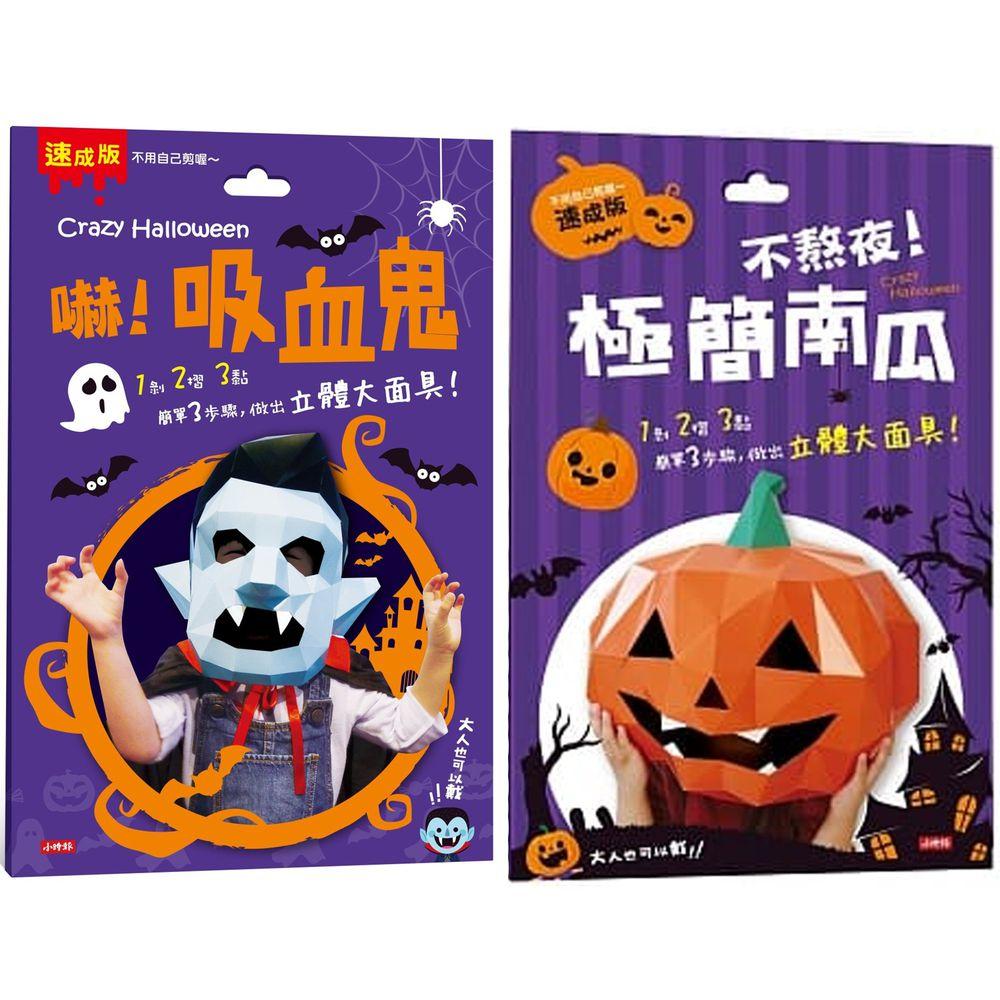 時報出版 - 【合購組】Crazy Halloween:不熬夜!極簡南瓜立體大面具+吸血鬼立體大面具(速成版不用自己剪喔)