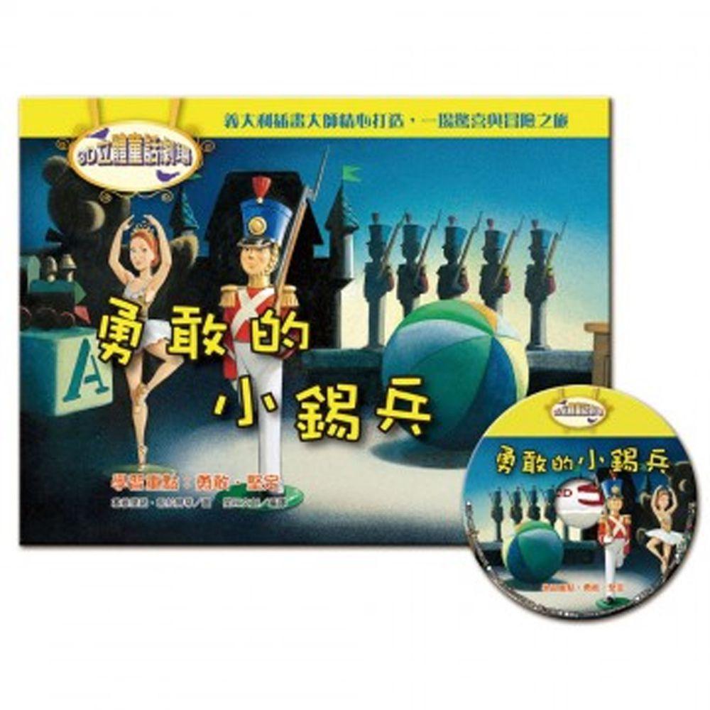 3D立體童話劇場-勇敢的小錫兵(1書+1CD)