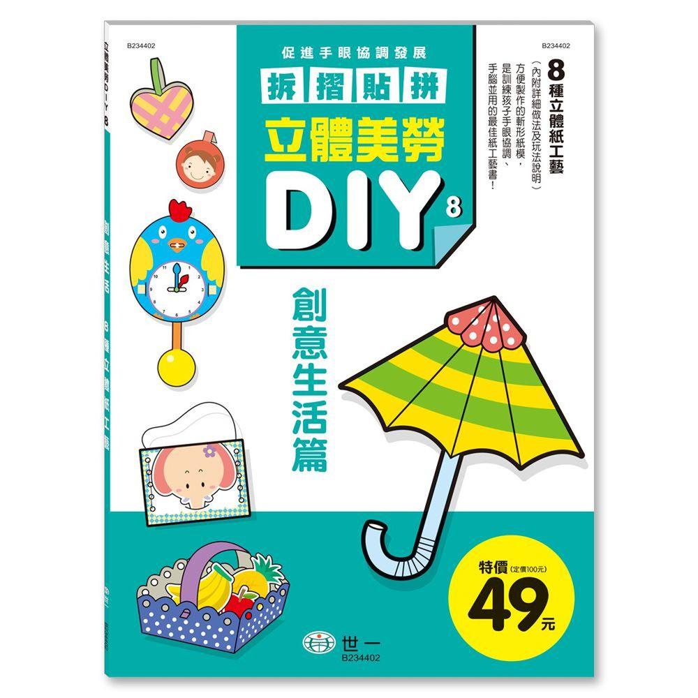 立體美勞DIY-創意生活