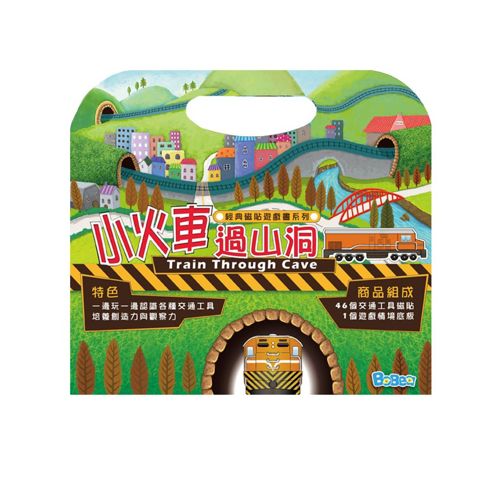 Babytiger - 手提包磁鐵書-小火車過山洞